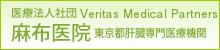 医療法人社団 Varitas Medical Parrtners 麻布医院 東京都肝臓専門医療機関